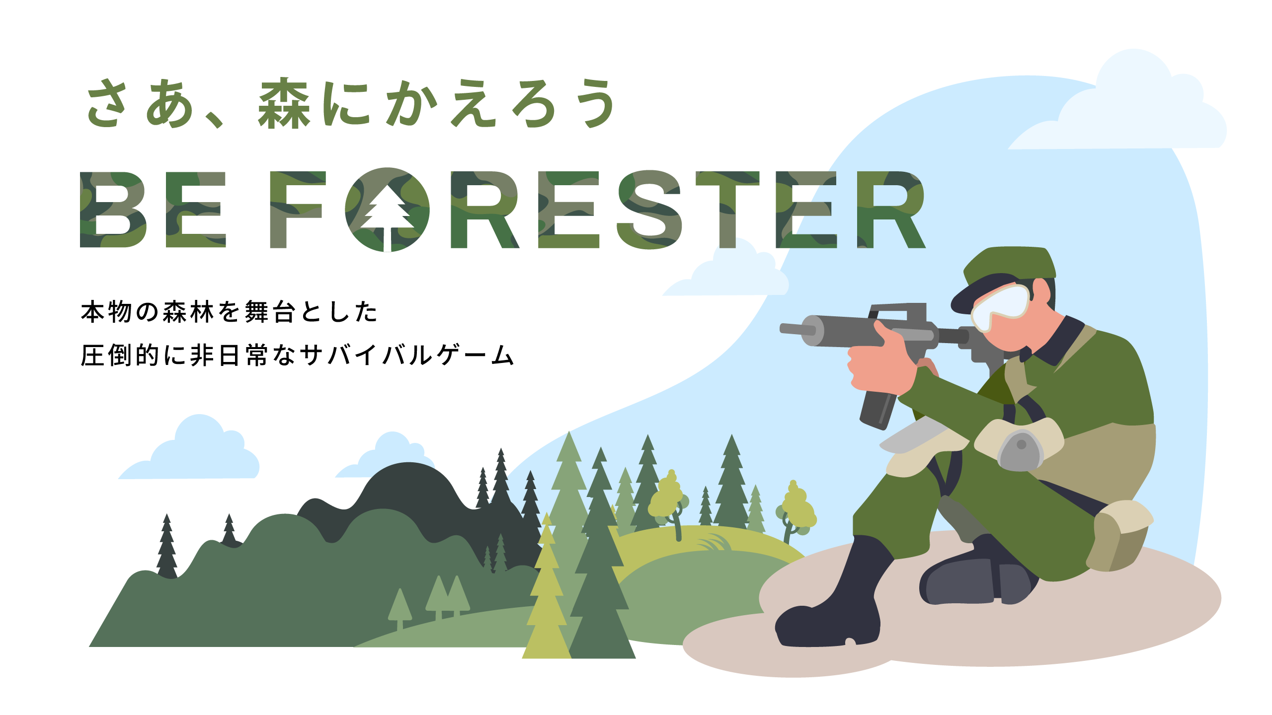 BE FORESTER キービジュアル