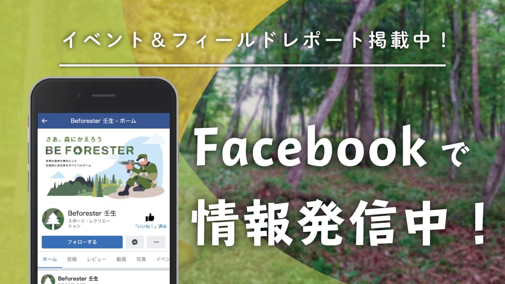 Facebookのバナー
